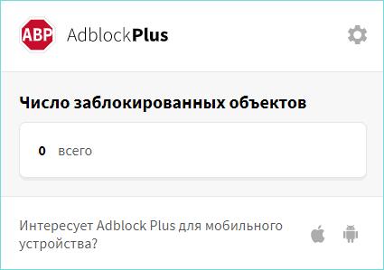 Главное окно AddBlock Plus