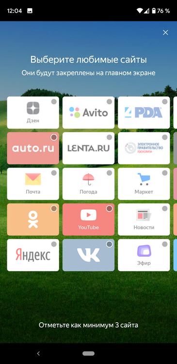 Главные сайты на экране Яндекс браузера