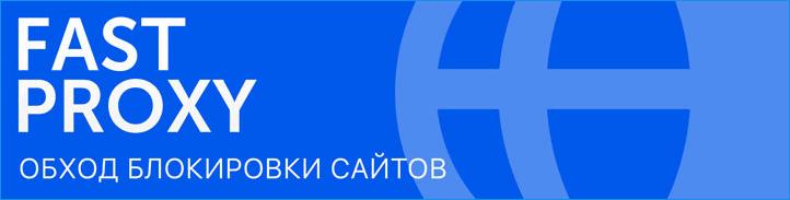 Иконка FastProxy
