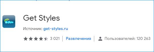 Иконка Гет Стайлс на Гугл Хроме