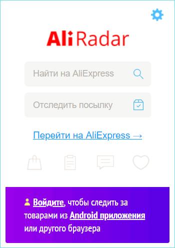 Интерфейс Aliradar