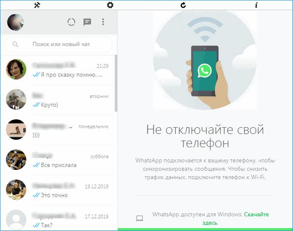Интерфейс расширения Whatsapp