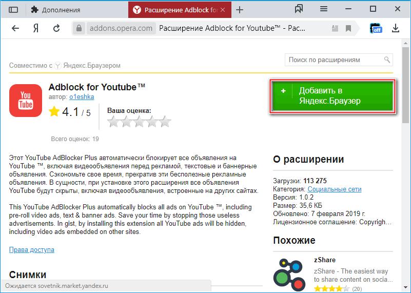 Кнопка добавления Adblock for Youtube в Яндекс Браузер