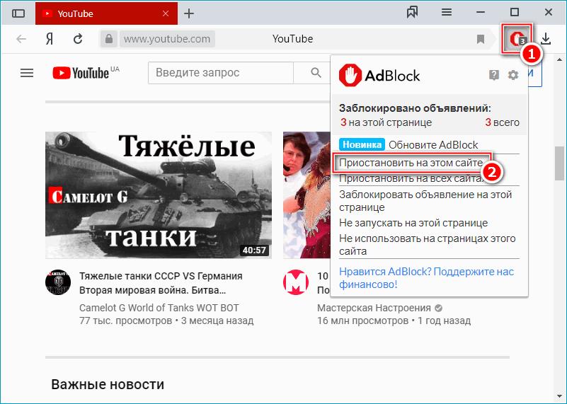 Кнопка приостановить на этом сайте Adblock