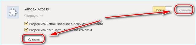 Кнопка удаления Yandex Access