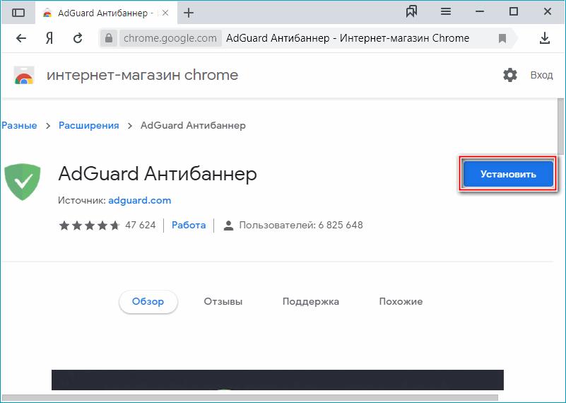 Кнопка установки Ad Guard в Яндекс Браузер