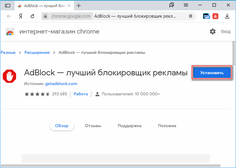 Кнопка установки Adblock