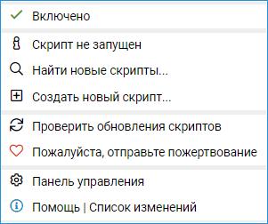 Меню Tampermonkey