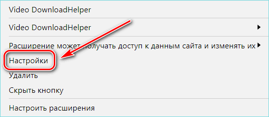 Настройки VideoDownload Helper