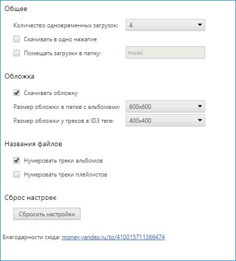 Настройки Яндекс музыка