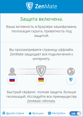 Настройки ZenMate VPN