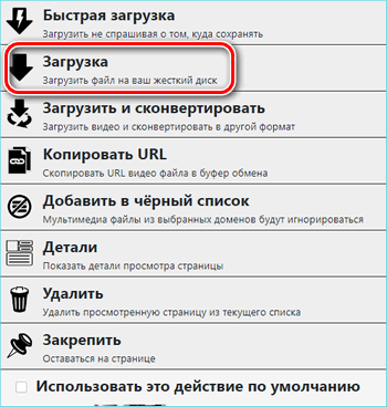 Настройки загрузки VideoDownload Helper