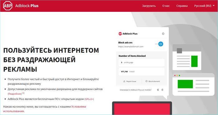 Официальный сайт AddBlock Plus