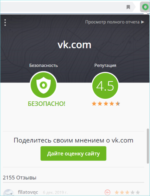 Оценка безопасности сайта Web of trust