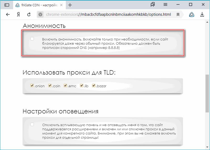 Параметр анонимности расширения friGate