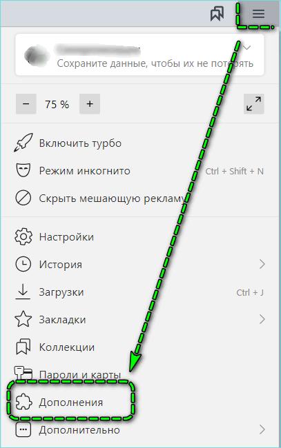 Переход в дополнения в Яндекс браузер