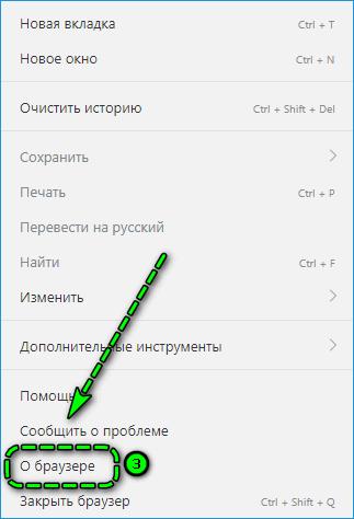 Переход в пункт о браузере