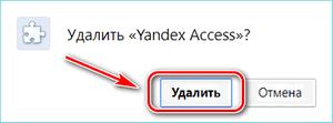 Подтверждение удаления Yandex Access