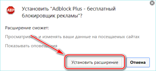 Подтверждение установки AddBlock Plus