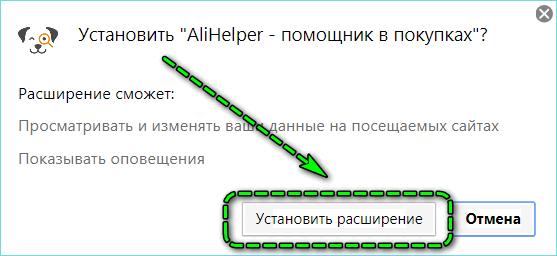 Подтверждение установки Alihelper