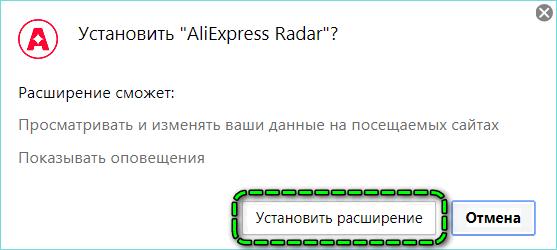 Подтверждение установки Aliradar