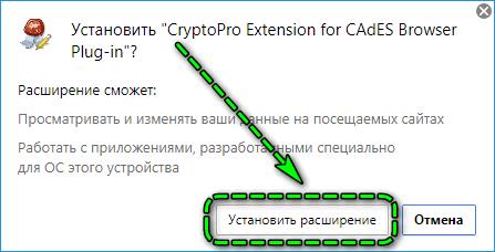 Подтверждение установки КриптоПро