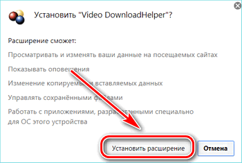 Подтверждение установки VideoDownload Helper
