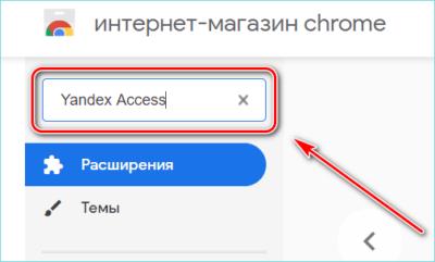 Поиск Yandex Access в магазине расширений