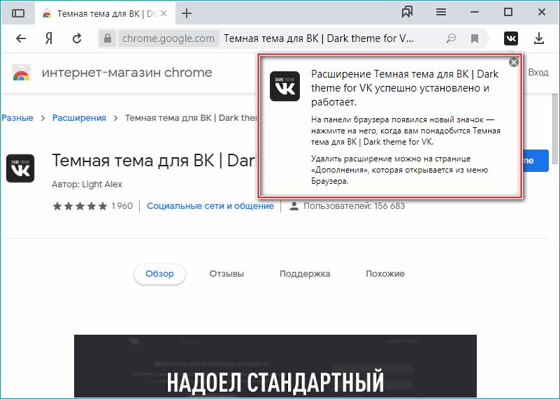 Приветственное окно расширения Dark theme for VK