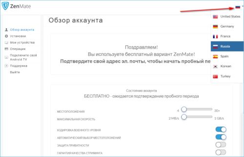 Профиль в ZenMate VPN