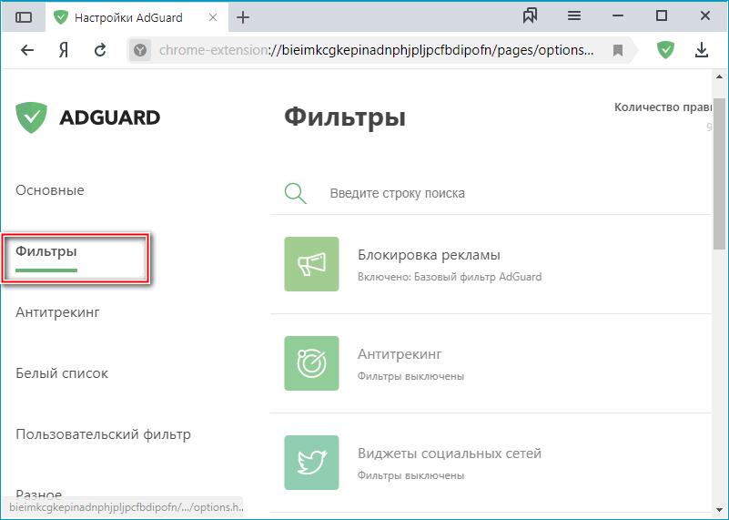 Пункт фильтов в AdGuard