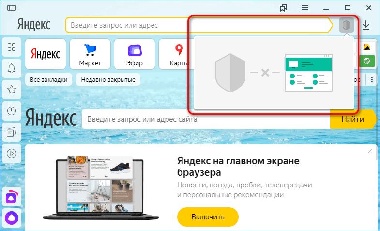 Работа расширения Касперского в Яндекс Браузере