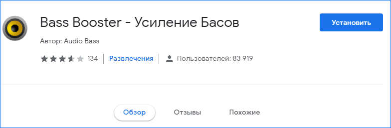 Расширение Басс Бустер для Яндекс Браузера