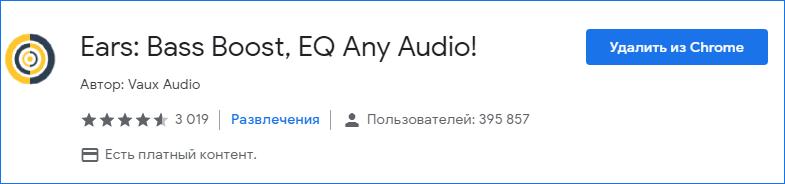 Расширение Ears Audio Toolkit в магазине Google