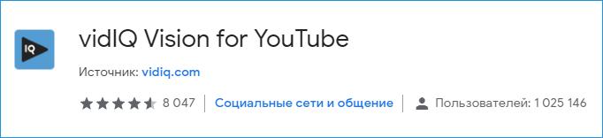 Расширение VidIQ