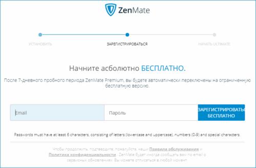 Регистрация в ZenMate VPN