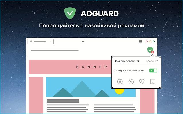 Рекламный блок расширения AdGuard