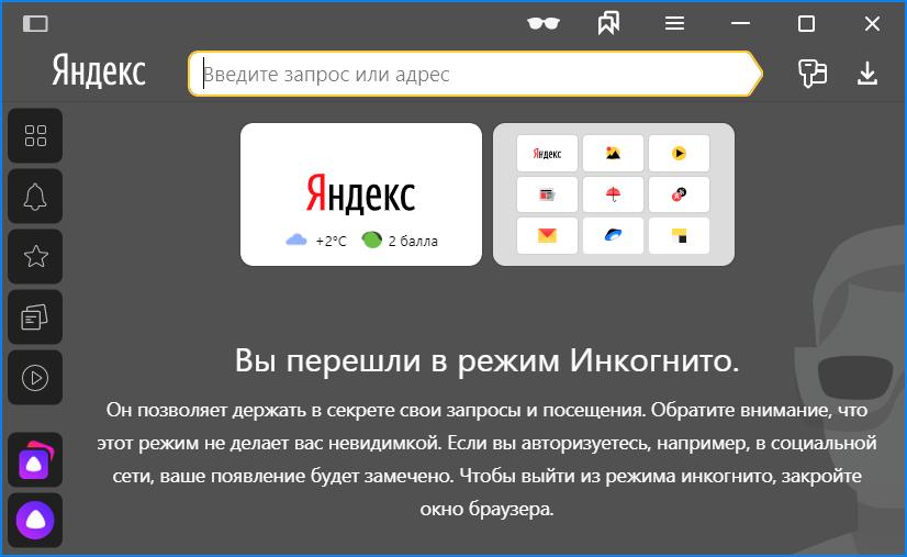 Режим Ингнито в браузере Яндекс