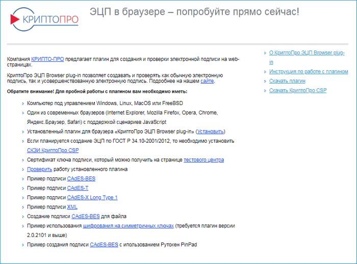Сайт КриптоПро