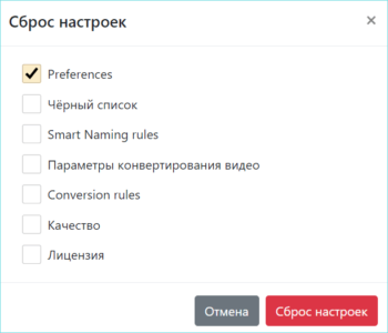 Сброс настроек в VideoDownload Helper