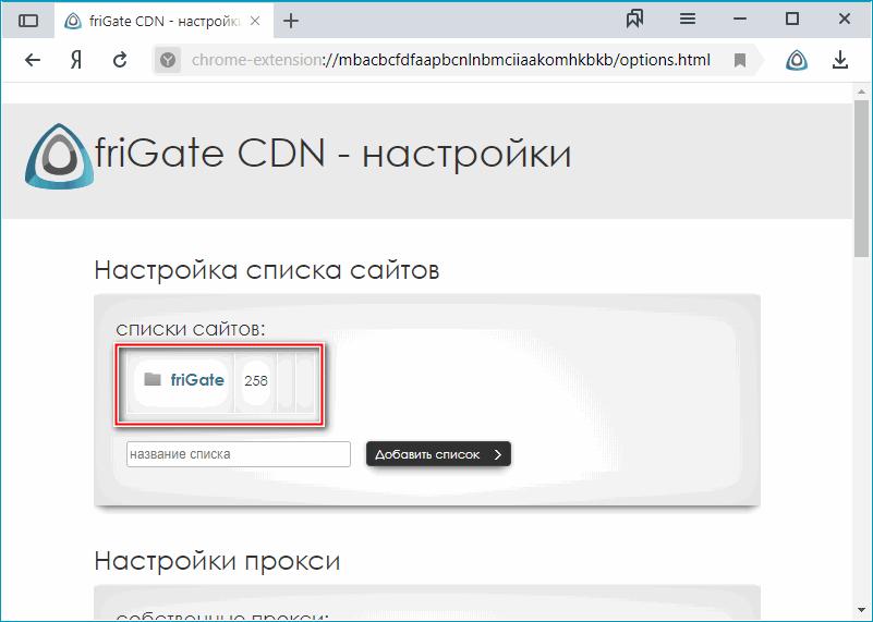 Списки сайтов в расширении friGate