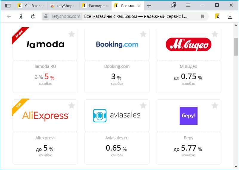 Список магазинов партнеров Letyshops