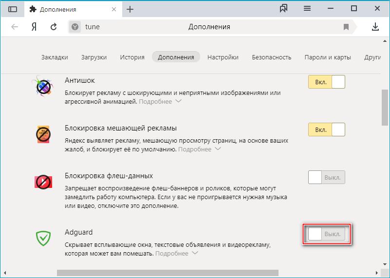 Тумблер включения расширения AdGuard в Яндекс Браузере