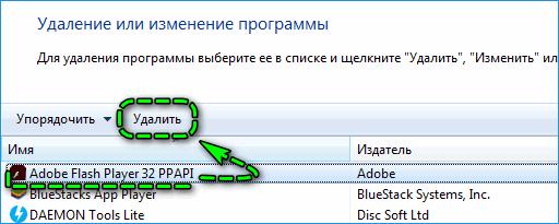 Удаление Adobe flash player через панель управления