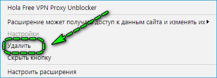 Удаление Hola VPN