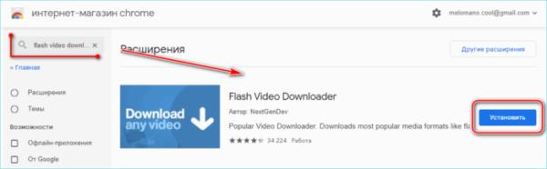 Flash video downloader для браузера яндекс. Загрузка видео с помощью Яндекс браузера