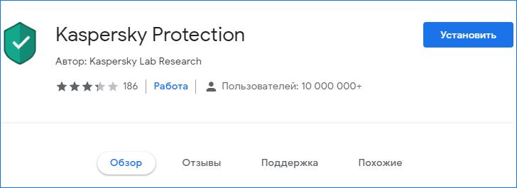 Установка расширения Касперский для Яндекс Браузера