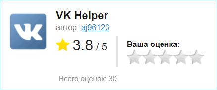 VK Helper в магазине расширений Яндекс браузер