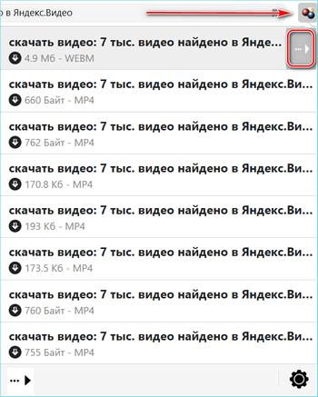 Выбор разрешения в VideoDownload Helper