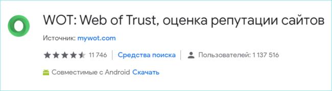 Web of trust в магазине расширений